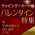 住吉屋のバレンタイン