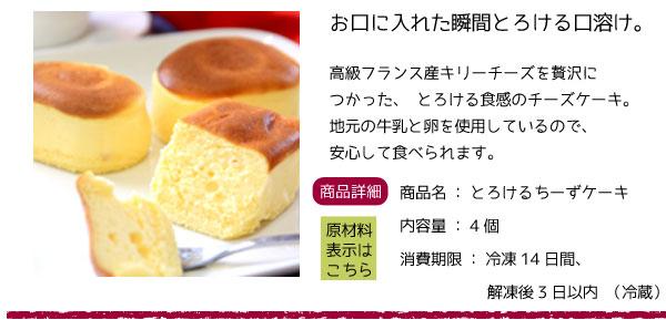 住吉屋のとろけるチーズケーキ