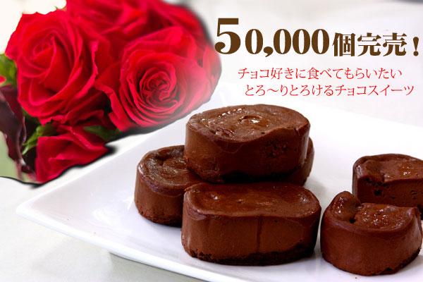 バレンタインとろけるショコラ
