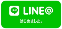 住吉屋LINE