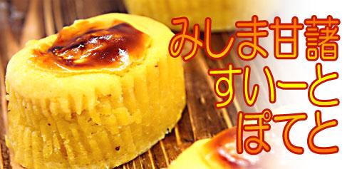 みしま甘藷スイートポテト