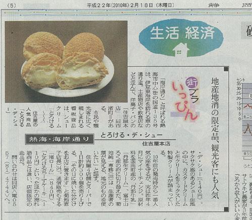 静岡新聞掲載内容