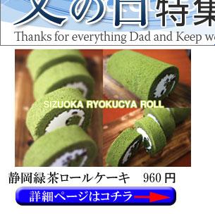 父の日緑茶ロールケーキ