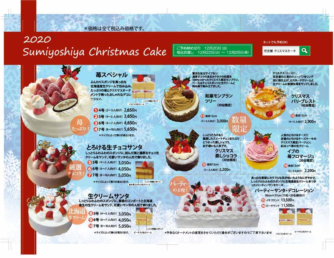 住吉屋のクリスマスケーキ