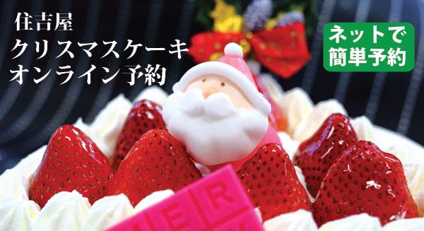 住吉屋 クリスマスケーキ